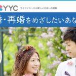 YYCにも共同企画の婚活パーティーがある