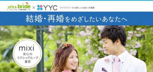 YYCにも独自の婚活パーティーがある