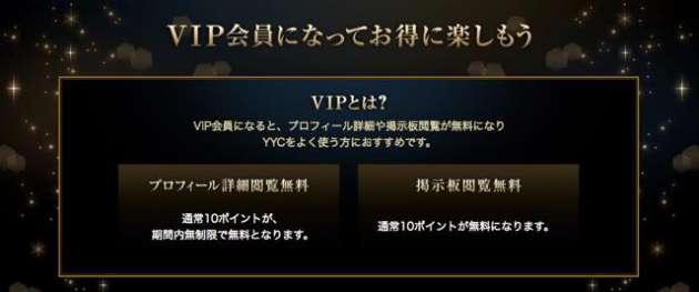 YYCのVIP機能はヘビーユーザー専用機能
