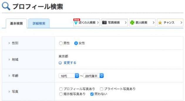 YYCのプロフィール検索の攻略法