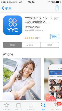 第1位:YYC