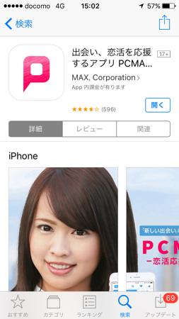 第2位:PCMAX