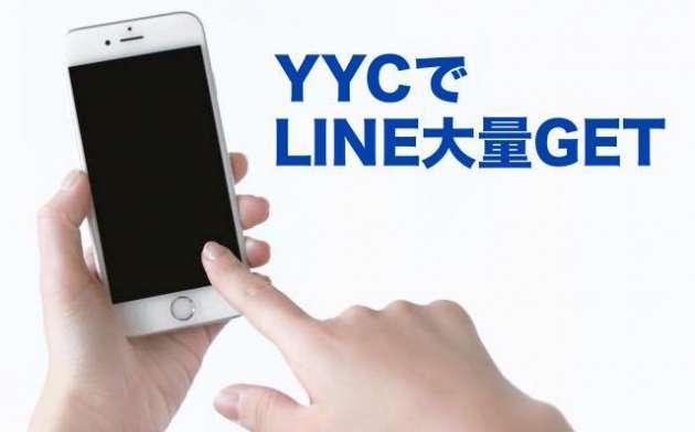 YYCでLINEを大量ゲットする方法