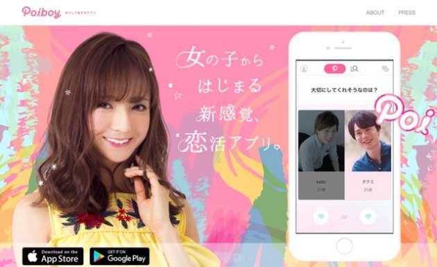女子完全主導のマッチングアプリ Poiboy