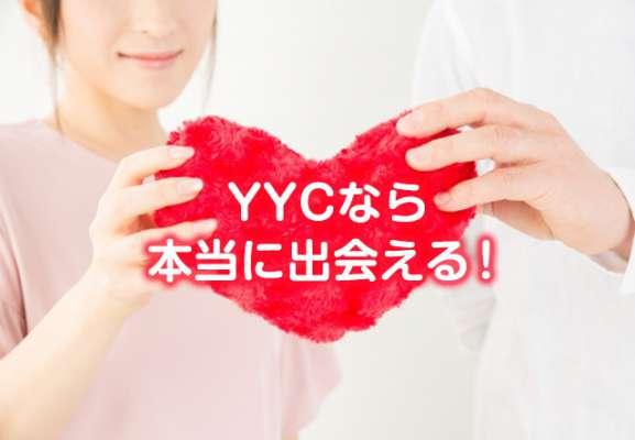 YYCって本当に優良出会い系サイト?本当に出会えるの?