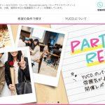 YUCO.(ユーコ)の婚活パーティーってどうなの?