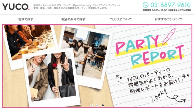 YUCO.(ユーコ)の婚活パーティーってどうなの?内容や評判は?