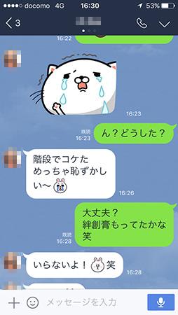 映画デートの件で新宿ピカデリーにて待ち合わせ by LINE