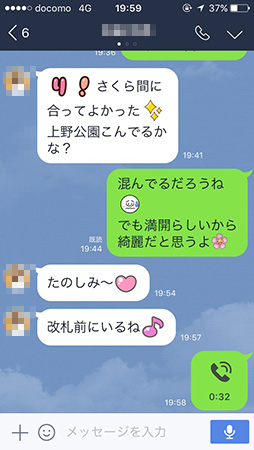 ノリの良い女子大生と上野駅で待ち合わせ