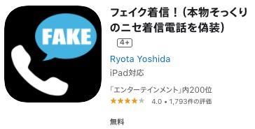 フェイク電話アプリ